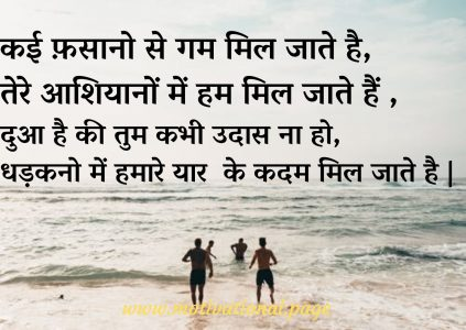 boys shayari image,sad friendship shayari in hindi