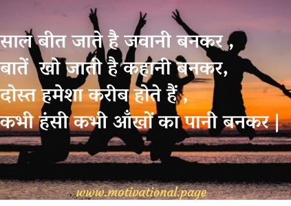 4 yaar shayari image, dosti status in hindi