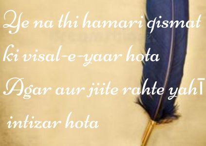 mirza ghalib shayari collection in hindi, mirza ghalib shayari hindi,