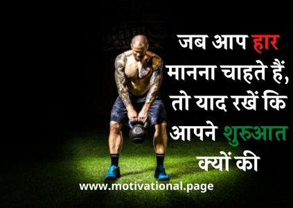 बॉडीबिल्डिंग जिम पर कोट्स Motivational quotes in hindi for gym bodybuilding ,quotes on bodybuilding in hindi, best bodybuilding quotes in hindi, gym quotes bodybuilding in hindi