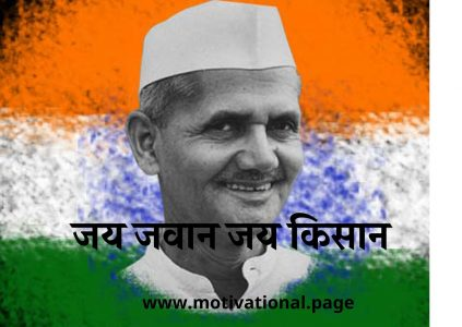 Lal Bahadur Shashtri Slogans in Hindi, लाल बहादुर शास्त्री के नारे ,patriotic slogans in hindi, patriotic slogans on india in hindi, political slogans in hindi, quality slogan in hindi language, shaheedon ki shayari, shahid jawan shayari, shahido ki shayari, shayari sher, sher and shayri, shero shayari hindi mai, short slogans in hindi, short slogans on incredible india, slogan for hindi, slogan for hindi language, slogan for school in hindi, slogan image in hindi, slogan in hindi, slogan in hindi language, slogan of bhagat singh in hindi, slogan of hindi, slogan on books in hindi, slogan on health in hindi, slogan on hindi, slogan on hindi language, slogan on independence in hindi, slogan on india in hindi,