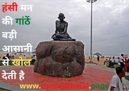 gandhiji quotes, vichar, mahatma gandhi ji gandhi ji quotes in hindi, mahatma gandhi quotes hindi,