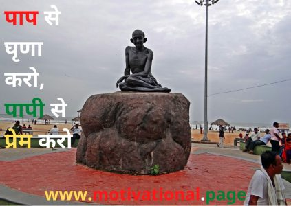 gandhiji quotes in hindi