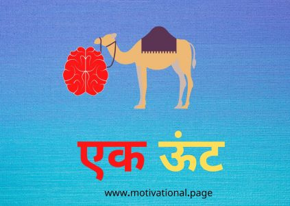 new moral stories in hindi,10 short stories, 10 short stories 2018, 10 short stories 2020, 5 short moral stories, 5 stories with moral, a funny story in hindi, a hindi story with moral, a moral story in hindi, a short hindi story,
