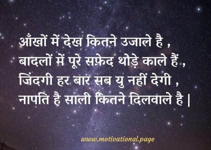 motivation sayari, motivation shayari, student ke liye shayari in hindi hindi motivational shayari for student, motivational shayari in hindi for students image, best motivational shayari for students in hindi, motivational shayari for exam, shayari to motivate students, shayari for student motivation, motivational shayaris in hindi for students, motivational shayari student ke liye, motivational shayari hindi for students, motivational shayari in hindi students, best student shayari in hindi,