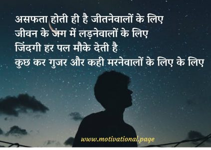 kamyabi status in hindi, life motivational images, life motivational quotes in hindi, life motivational status in hindi, life shayari collection,