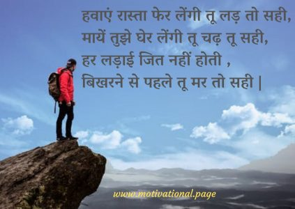 2 line motivational shayari in hindi font, encouragement in hindi, experience shayari, experience shayari in hindi,