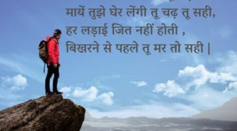 motivational-shayari