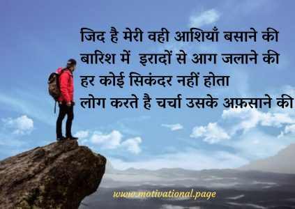 hindi motivational images, hindi motivational shayari for success, quotes shayari, hindi sayari download,