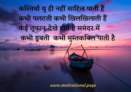 Motivational Shayari image,hindi sha, hindi shayari for motivation, hindi shayari for students, hindi shayari free, hindi shayari inspirational,