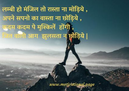 motivational wallpaper in hindi, motivational whatsapp dp in hindi, motivative images. zindagi ek nai jung hai, उत्साह वर्धक शायरी, मोटिवेट शायरी