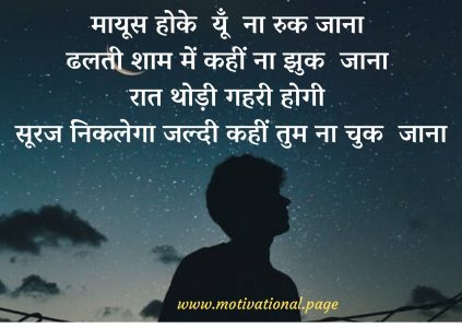 Motivational Shayari photo,great shayari on life,  hausala, hausla, hausla shayari, hd hindi shayari, heart touching lines for love in hindi,