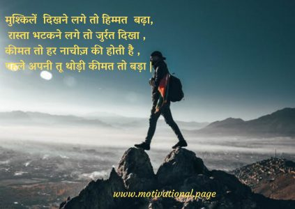 Motivational Shayari photo, हौसला पर शायरी, हौसला बढ़ाने वाली शायरी,hausla shayari in hindi images,shayari on hausla, hosla badhane wali shayari urdu
