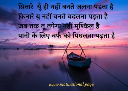 motivational sms hindi, hausla shayari in urdu, hosla par shayari, shayari on hausla in hindi, 2 line hausla shayari,