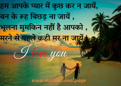 romantic shayari photo ,Romantic shayari in hindi |रोमांटिक शायरी , best romantic sms in hindi, best romantic status, best romantic status in hindi,