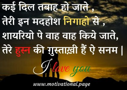 love shayari for wife,bf romantic shayari