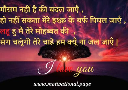 romantic shayari photo,new love shayari in hindi for girlfriend