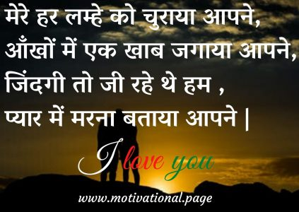 love line in hindi,top love shayari in hindi