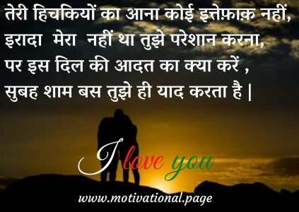 romantic shayari with images in hindi,most romantic shayari in hindi