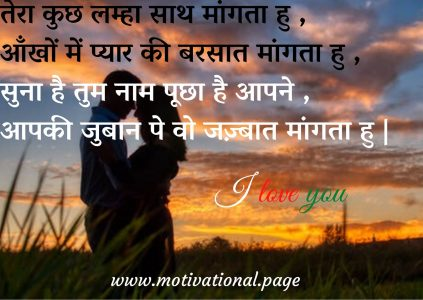 romantic msg in hindi,romantic shayari sms