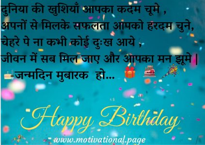 shayri for birthday