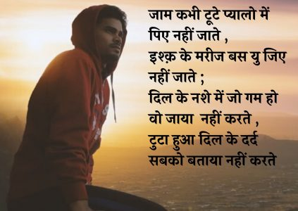 smart girls dp, so sad shayari dp, so sad shayari dp boy, so sad shayari dp download, so sad shayari dp girl, status dp, status for chashmish girl, status for dp, status for girl pic, status for whatsapp shayari, status image in hindi, status images in hindi,  whatsapp dp images shayari in hindi