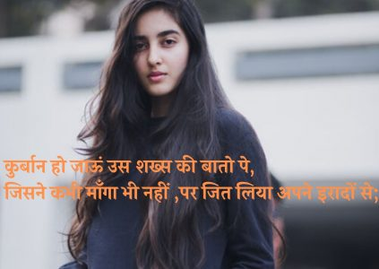 sad shayari for boys, sad shayari for girl, sad shayari for girls, sad status for girls, sad status pics, sangharsh shayari pic, savage hindi captions for instagram, shayari and status, shayari dp, shayari dp for whatsapp, shayari for a girl, shayari for beautiful girl, shayari for beautiful girl in hindi, shayari for cute girl, shayari for dp, shayari for girl, shayari for girl in hindi, shayari for girls, shayari for whatsapp, shayari girl