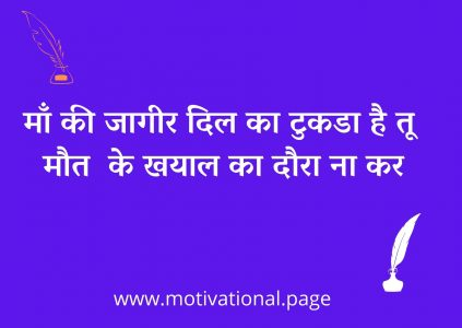 hindi status two line life, two line shayari zindagi, two line hindi quotes on life, life sms hindi 2 line, two line sad life status in hindi, hindi two line status on life,