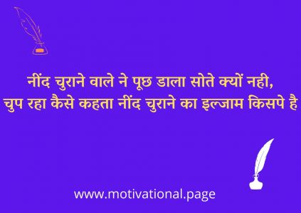 two lines on life in hindi, two line shayari on life in hindi font,2 line hindi status on life, zindagi 2 line shayari in hindi, shayari on life 2 lines, hindi 2 liners on life,