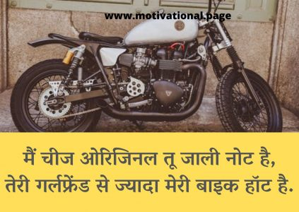 new attitude wallpaper, love status wallpaper hindi, best status for photo, attitude status with pic, bike stunt wallpaper, bike girl wallpaper, tzuyu wallpaper, comment wallpaper in hindi, lovers in hindi, status for photo, motorcycle wallpaper, attitude image shayari, love for bikes quotes, new hindi shayari photo, attitude photo for fb, cycle images download, status for facebook pictures, love comments for facebook, latest shayari in hindi 2017, status for my pic, lovers whatsapp status, couple status, love status pic, best fb love status, wallpaper status hindi, attitude boy in love wallpapers hd, love couple status, bike ride captions, love attitude quotes, my pic status, love status in hindi for wife, love cycle image,
