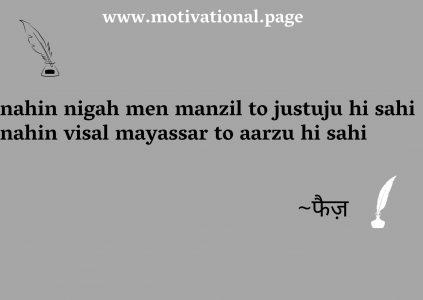 best faiz poetry,