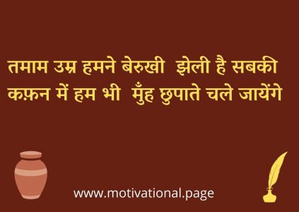 status for whatsapp in hindi 2 lines, life shayari in hindi 2 line, kismat status in hindi 2 line,