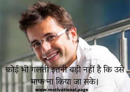 quotes of sandeep maheswari in english,,sandeep maheswari quotes for self belief,struggling quotes,inspirational quotes
