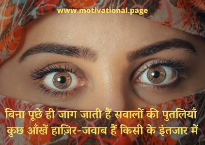 love lines for girlfriend in hindi, ankhein, thoughts on beautiful eyes, quotes on eyes of a girl, teri ankho ke, ankhon ankhon me, eyes romantic quotes, hindi love shayari for wife, english shayari for girlfriend, status on my eyes, teri ankho ka kajal, aankhen in hindi, flirty lines in hindi, cute eyes, quotes related to eyes, beautiful eyes quotes love, about eyes status, sweet shayari in english, aakhen, impress shayari hindi me, आँखें, aankho aankho mein, my beautiful eyes quotes, cute shayari for boyfriend, love eyes, ankho me teri, romantic lines for girlfriend in hindi, romantic quotes about eyes, shayari for angry friend, smile sms in hindi, sidhu shayari comedy, cute baby shayari in hindi, beautiful quotes in hindi on love, best quotes for girlfriend in hindi, romantic eyes quotes, romantic lines for gf in hindi, angry shayari for boyfriend, sad eyes quotes, beautiful eyes comments, crying quotes in hindi, comedy comments in hindi, emotional shayari in hindi for girlfriend, love shayari wife, sad eye, flirt shayari, aankho me teri, shayari on aankhen by ghalib, how to propose a girl in hindi shayari, beautiful quotes on smile in hindi, dialogue shayari in hindi, romantic lines for her in hindi, shayri on smile, punjabi funny shayari on boys, flirt lines in hindi, wife shayari, sad boy in love crying in hindi, best hindi comments, hindi love comments, flirting lines in hindi, shayari on smile in english, status eyes, cute love shayari in hindi, sweet love shayari in hindi for girlfriend, status for eyes and smile, sweet shayari in hindi, nashili aankhen, flirt hindi sms, nice comment on eyes, love shayri for him, beautiful eyes compliment, girlfriend ke liye shayari, comment for eyes, beautiful girl eyes, beautiful eyes quotes for her, heart touching lines in hindi for girlfriend, cute romantic shayari, best lines to propose a girl in hindi, hindi romantic lines, hindi shayari on smile, comments on beautiful eyes, shayari hindi for gf, most romantic quotes in hindi, attitude quotes in hindi for girlfriend, quotes on beautiful eyes and smile, love shayari girlfriend ke liye, love quotes hindi girlfriends, love shayri for gf in hindi, comments for beautiful eyes, teri ankho ka ye, best love quotes for her in hindi, girl quotes in hindi, quotes on beautiful eyes of a girl, whatsapp status for eyes, quotes related to beautiful eyes,