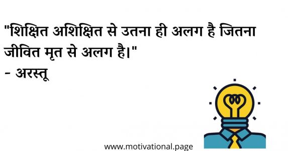 quotes on education,educational thoughts in hindi and english, thought on education in hindi, education thought in hindi, thought in hindi on education, thoughts on education in hindi and english, education thought english to hindi, सुविचार हिंदी मे शिक्षा, hindi quotations on education,