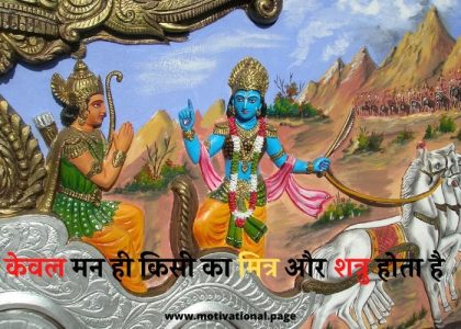 bhagavad gita  quotes in hindi with images,geeta suvichar in hindi, geeta shloka on death in hindi, bhagwat gita best quotes in hindi, good morning quotes from bhagavad gita in hindi, motivational quotes from geeta in hindi, geeta gyan quotes in hindi, bhagavad gita images with quotes in hindi,bhagavad gita  quotes in hindi with images,bhagavad gita love quotes in hindi, bhagavad gita inspirational quotes in hindi, best geeta quotes in hindi, bhagwat geeta motivation in hindi, geeta ke vachan in hindi, gita motivational quotes in hindi, bhagavad gita sayings in hindi, bhula dena mujhe quotes, bhula dena mujhe shayari, bhula dena mujhe wallpaper, bindass baatein quotes, biography of lord krishna in hindi, birbal stories in gujarati, bosta means, bura meaning in hindi, bura waqt quotes hindi, bura waqt quotes in hindi, busty word meaning in hindi, cataracts meaning in hindi, cease meaning in hindi, chantaje meaning in hindi, chichora meaning, chor meaning in hindi, coated meaning in hindi, concentrate meaning in hindi, control mind quotes, conversation between krishna and arjun in hindi, cots meaning in hindi, crows meaning in hindi, dayalu ammal, dayna vedanta, degraded meaning in hindi, deivamagan, detached meaning in hindi, dharm parivartan, dharma quotes bhagavad gita, dharma quotes bhagavad gita in hindi, dharma quotes in hindi, dil hi toh hai gillitv, dil kare chu che download, dil kare chu che hd video, disturbing meaning in hindi, download bhagavad gita quotes in hindi, download bhagwat geeta in hindi, download shrimad bhagwat geeta in hindi pdf, dubsmash quotes, embodied meaning in hindi, equanimity meaning in hindi, essay on ambedkar jayanti in english, evinced meaning in hindi, exists in hindi, famous bhagavad gita quotes in hindi, famous mahabharata quotes, famous quotes bhagavad gita, famous quotes from bhagavad gita, famous quotes from bhagavad gita in hindi, famous quotes of bhagavad gita in hindi, fate meaning in gujarati, full bhagwat geeta in hindi pdf, full shrimad bhagwat geeta in hindi pdf free download, gait meaning in hindi, galti insaan se hoti hai quotes, galti quotes, garima name wallpaper, geeta 18 adhyay, geeta adhyay, geeta adhyay 15, geeta adhyay in hindi, geeta book in hindi pdf, geeta gyan, geeta gyan hindi me, geeta gyan image, geeta gyan images, geeta gyan in hindi, geeta gyan in hindi pdf, geeta gyan mahabharat, geeta gyan quotes in hindi, geeta gyan shree krishna, geeta hindi mai, geeta hindi pdf, geeta in hindi pdf, geeta jayanti speech in hindi, geeta ka 18 adhyay in hindi, geeta ka gyan in hindi, geeta ka updesh, geeta ka updesh full in hindi, geeta ka updesh in hindi, geeta ka updesh in hindi pdf, geeta katha, geeta ke anmol vachan, geeta ke anmol vachan in hindi, geeta ke satya vachan, geeta ke shlok hindi mai, geeta ke shlok in hindi, geeta ke shlok in sanskrit with hindi meaning, geeta ke updesh, geeta ke updesh in hindi, geeta ke updesh in hindi pdf, geeta ke vachan, geeta krishna, geeta lessons in hindi, geeta maa dialogue, geeta pdf in hindi, geeta quote, geeta quotes, geeta quotes hindi, geeta quotes in english, geeta quotes in hindi, geeta quotes on life, geeta quotes on love, geeta saar hindi mai, geeta saar in english, geeta saar in hindi pdf download, geeta saar mahabharat, geeta saar quotes in hindi, geeta sandesh in gujarati, geeta sandesh in hindi, geeta sanskrit shlok, geeta sayings, geeta shlok, geeta shlok hindi, geeta shlok in english, geeta shlok in hindi pdf, geeta shlok with hindi meaning, geeta shloka, geeta shloka in hindi, geeta shloka in sanskrit, geeta slok, geeta suvichar, geeta thought, geeta thoughts, geeta thoughts in hindi, geeta updesh, geeta updesh hindi, geeta updesh in english, geeta updesh in hindi, geeta updesh in hindi pdf, geeta updesh in hindi video free download, geeta updesh in mahabharat, geeta updesh in mahabharat in hindi, geeta updesh mahabharat, geeta updesh quotes, geeta vachan, geeta vachan in hindi, geeta vishwas hot, geeta vishwas real name, geethopadesam in hindi, geethu meaning, gethu quotes, gethu status, gicea, gimt kurukshetra, gintama quotes, gita bani, gita base, gita gyan hindi me, gita gyan in hindi, gita hindi pdf, gita jayanti speech in gujarati, gita ka gyan, gita ka gyan in hindi, gita ka saar in hindi, gita ka updesh, gita ka updesh in hindi, gita ke 10 shlok in sanskrit, gita ke anmol vachan in hindi, gita ke updesh, gita ke updesh in hindi, gita pdf in hindi, gita quotes, gita quotes hindi, gita quotes in english, gita quotes in hindi, gita quotes in sanskrit, gita quotes on karma, gita quotes on love, gita saar in english, gita sandesh in gujarati, gita shlok, gita shloka in sanskrit, gita slokas in hindi, gita slokas in sanskrit, gita suvichar in hindi, gita thoughts, gita thoughts in hindi, gita updesh, gita updesh by krishna in mahabharat, gita updesh hindi,