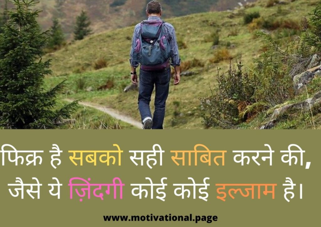 zindagi ki sachai shayari, hindi love shayri status, sad life quotes hindi, shayari english to hindi, best shayri ever, sad quotes about life in hindi, life quotes in hindi 2 line, shayari on zindagi in urdu, life sms in hindi with images, whatsapp status in hindi happy life, my life status hindi, english shayari hindi, emotional shayari in hindi for love, apni life, status on life and love in hindi, hindi shayari quotes, hindi qutes, great hindi shayari, status new life, on life status, man shayari in hindi, latest english shayari, love shayari status, good life status in hindi, शायरियां, msg in hindi sad, quotes on life and love in hindi,