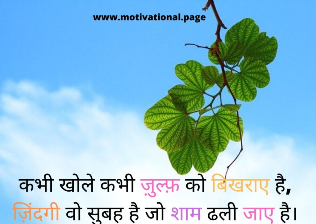 life shayari 2 lines, sayri hi sayri, status in hindi life, time sms in hindi, quotes on tears in hindi, time status in hindi, 2 line zindagi shayari, two line shayari in english, बिछड़ने की शायरी, emotional shayari in hindi, love shayari status in hindi, status in hindi for life, positive shayari on life, hindi shayri hindi, best shayari quotes, new life start status in hindi, life line in hindi, hindi shayari life reality, emotional life status in hindi, zindagi shayari urdu sad shayri quotes, अच्छी शायरी, hope status, shayari best hindi, nice shayri in hindi, shayari hindi and english, sad life status in hindi, hindi sad quotes about life, sad wording in hindi, msg on life in hindi, hindi new shayri, shayari quotes in english, emotional status in hindi two lines, status on life hindi, zindagi shayari image, two line hindi shayari with images, bad status in hindi, न्यू हिंदी शायरी, hindi shayari english me, gamgeen shayri, shikayat shayari hindi, sad line for life, worst life status, shayari 2 lines on life, nice lines in hindi about life,