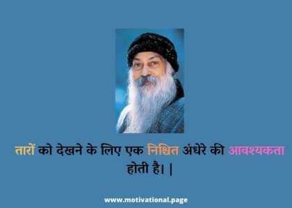 Osho quotes on love and relationships in hindi,osho images with quotes in hindi