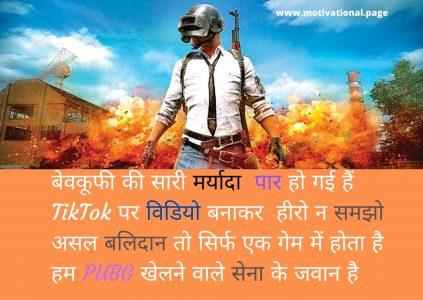 pubg love shayari, shayari on pubg in hindi,