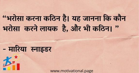 vishwas quotes, vishwas status, trust thoughts, विश्वास टूटने पर शायरी, trust quotation, trust shayari, trust status in hindi, shayari on trust in hindi, whatsapp status on trust in hindi,