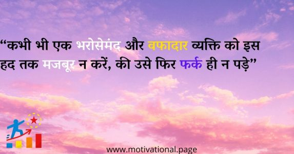 vishwas suvichar, vishwas status, trust thoughts, quotes on trust in hindi, hindi quotes on trust, vishwas quotes, bharosa quotes in hindi, vishwas quotes in hindi, vishwas status hindi, vishwas status in hindi,