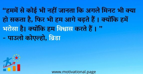 rishte quotes in hindi, honesty quotes in hindi, trustworthy quotes,