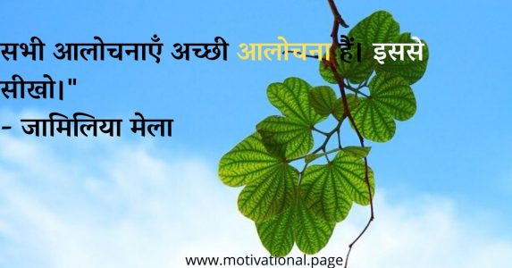 life related quotes in hindi, quotes in hindi for life, shayari on life in hindi font, अच्छी बातें शायरी, लाइफ कोट्स इन हिंदी, quotes on truth of life, quotes in hindi about life, life quote in hindi,