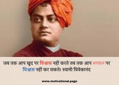suvichar of swami vivekananda in hindi