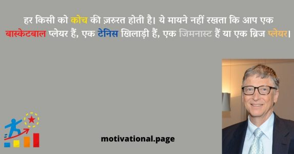bill gates thought, slogan on computer in hindi, computer quotes in hindi, thoughts by bill gates, bill gates slogan, bill gates quotes about study,