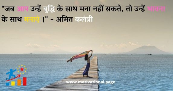 emotional quotes in hindi on life, emotionless quotes, best emotional quotes in hindi, quotes on emotions in hindi, emotional hindi quotes, emotional motivational quotes in hindi,