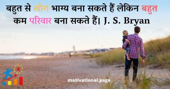 family quotes in hindi language, family thoughts in hindi, quotes for family in hindi family quotes in hindi, hindi quotes on family values, hindi quotes on family, family love quotes in hindi, parivar quotes in hindi, family hindi quotes, परिवार पर सुविचार,
