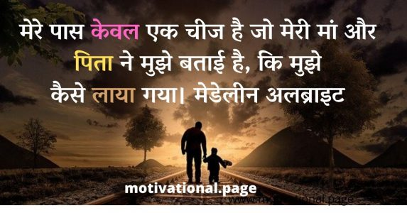 Father quotes in hindi -