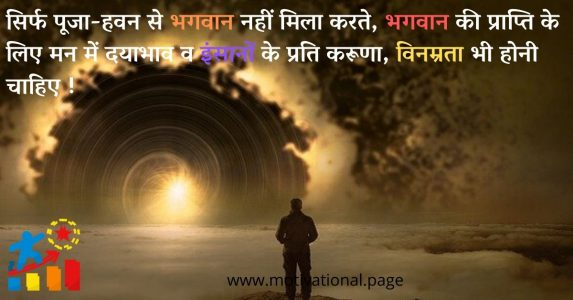 divine quotes in hindi, god thoughts in hindi,, thought of god in hindi, , blessing quotes in hindi, god message in hindi, thoughts on god in hindi, status for god in hindi,